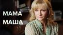 Мама Маша Фильм 2019 Мелодрама @ Русские сериалы