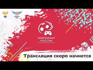 Чемпионат россии по интерактивному футболу 2019 | онлайн-отборочные #1 | ps4