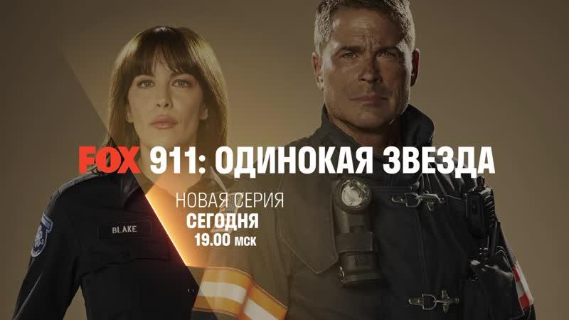 911 Одинокая звезда FOX