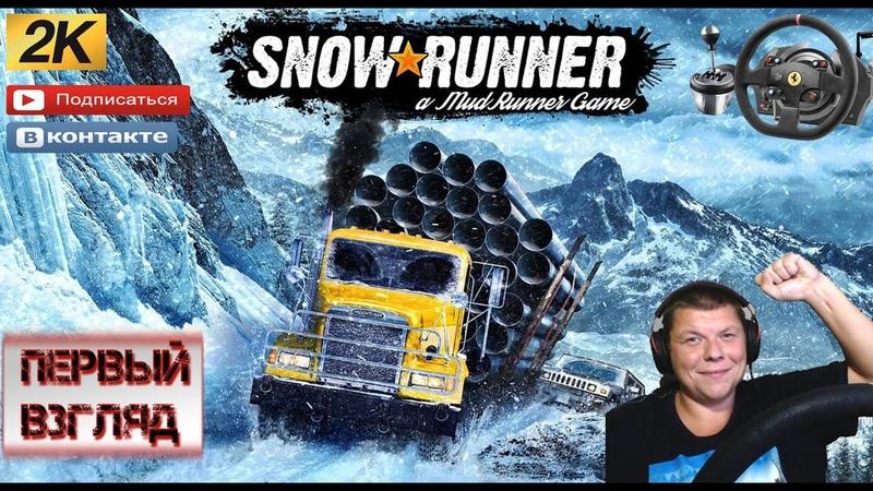 Snowrunner Стрим Обзор Первый взгляд Игра в подарок