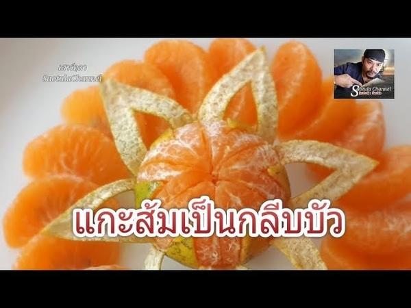 Saotula พาทำ แกะส้มเป็นกลีบบัวถวายพระสะสมบุญ
