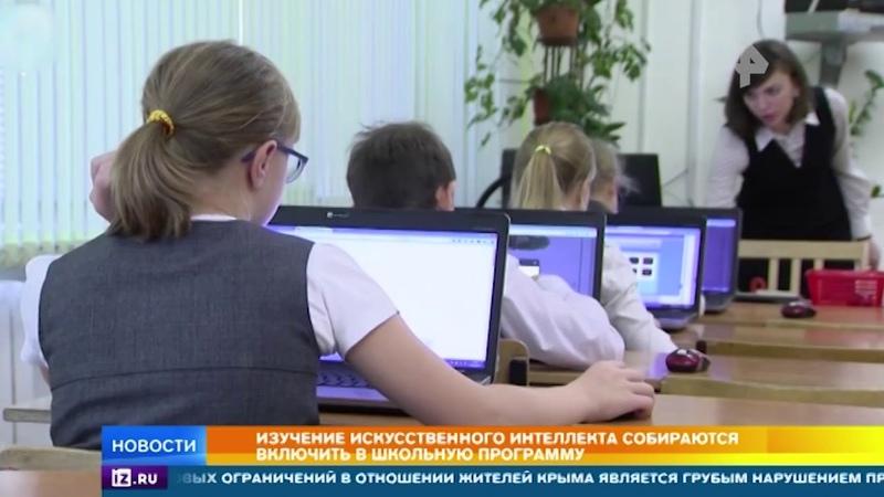 В школьную программу начнут вводить изучение искусственного интеллекта