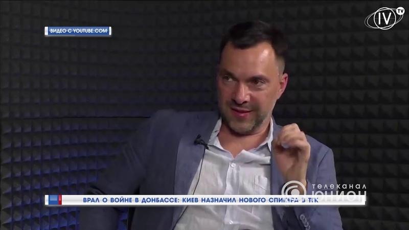Врал о войне в Донбассе Киев назначил нового спикера в ТГК 29 10 2020 Панорама