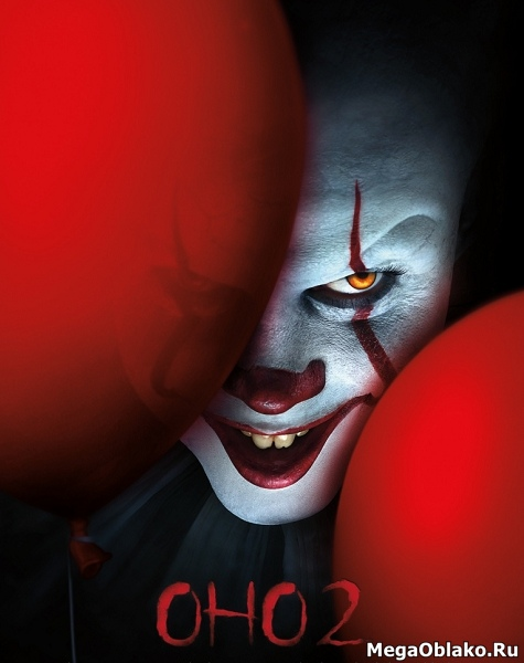 Оно 2 / It Chapter Two (2019/WEB-DL/WEB-DLRip)