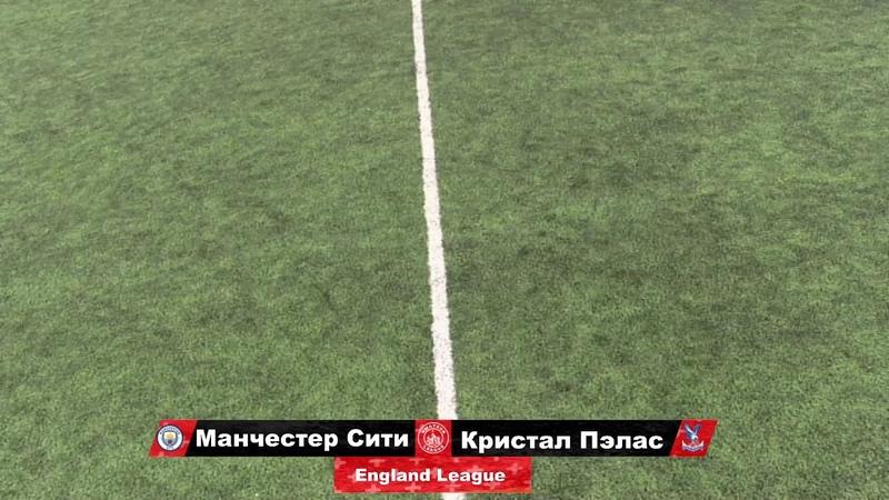 🏴Манчестер Сити Кристал Пэлас 7 тур Premier league