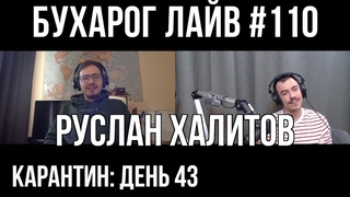 Бухарог Лайв #110: Руслан Халитов