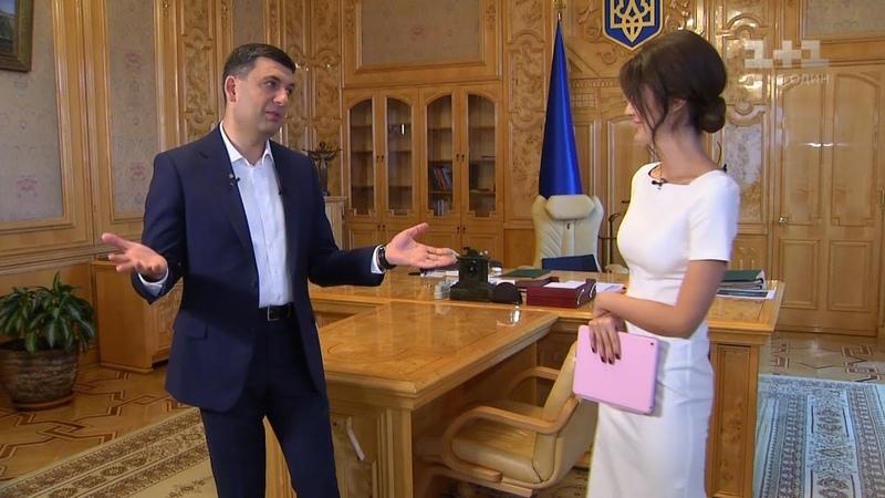 Гройсман відверто про танок з Тимошенко, деталі сімейного життя та стосунки з Порошенком
