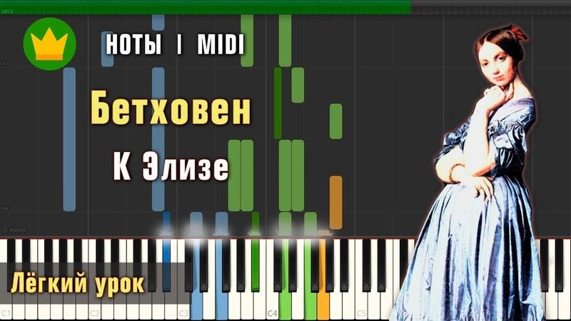 Ноты Бетховен - К Элизе (урок для фортепиано)