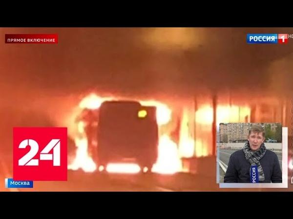 После пожара в Алабяно Балтийском тоннеле стоит в пробках весь север Москвы Россия 24