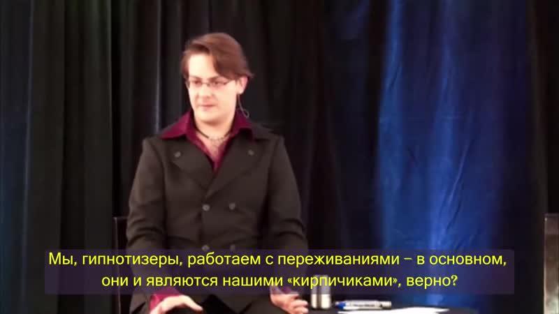 Игорь Ледоховский - Мастерство разговорного гипноза ДВД_7