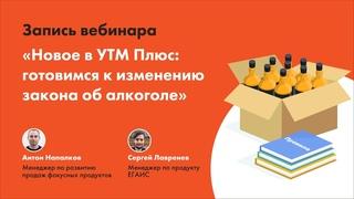Вебинар «Новое в «УТМ Плюс»: готовимся к изменению закона об алкоголе»