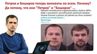 Скандал в Богемии (Чехии): Петров и Боширов виновны во всём – ничего личного, как говорят в США.
