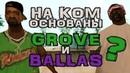 🔎 Разбор прототипов Grove и Ballas из GTA San Andreas