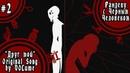 【VOLume】2. Друг мой【Рандеву с Черным Человеком】