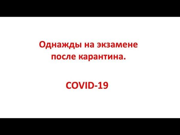 После карантина Наша жизнь В универе на экзамене COVID 19