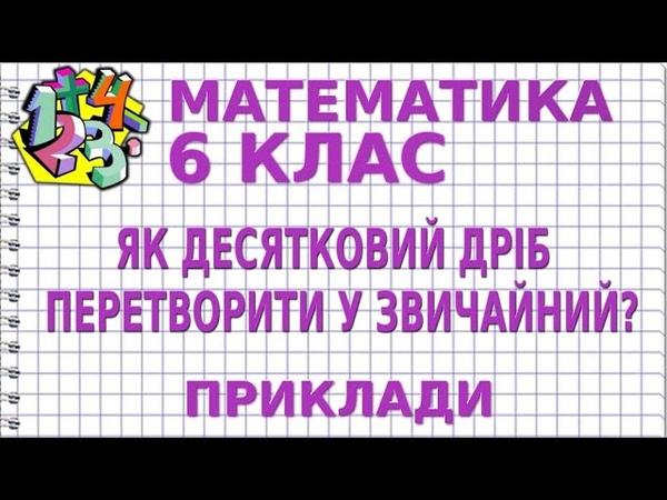 ЯК ДЕСЯТКОВИЙ ДРІБ ПЕРЕТВОРИТИ У ЗВИЧАЙНИЙ Приклади | МАТЕМАТИКА 6 клас