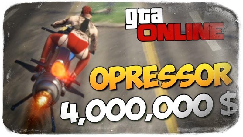 GTA ONLINE - КУПИЛ OPRESSOR MK II ЗА 4000000$ 374