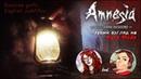 Смерти от безумия и смеха /w Bellowez || Amnesia: The Dark Descent. Hard Mode Rus/Eng