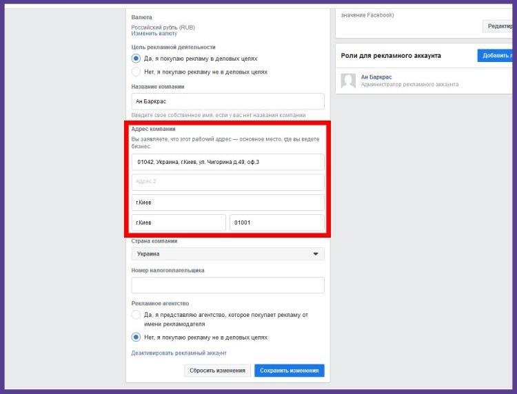 Как поменять страну в рекламном аккаунте Facebook, изображение №5