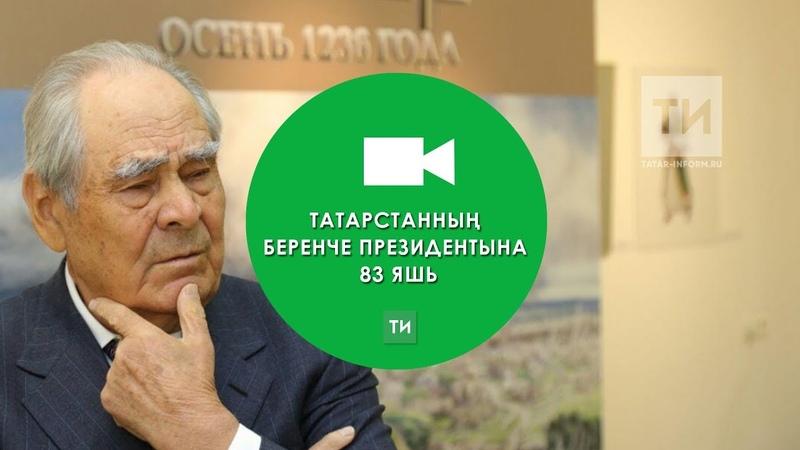 Республиканың беренче Президенты ТР Дәүләт Киңәшчесе Минтимер Шәймиевка 83 яшь