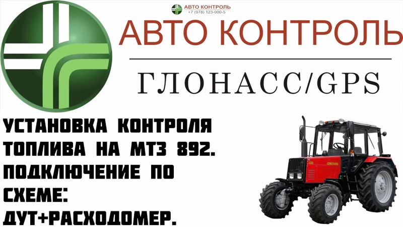 МТЗ Беларус 892 Контроль топлива расходомер и датчик уровня топлива.