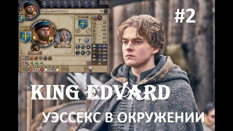 Crusader Kings 2 Король Эдвард Последнее королевство Уэссекс в окружении данов