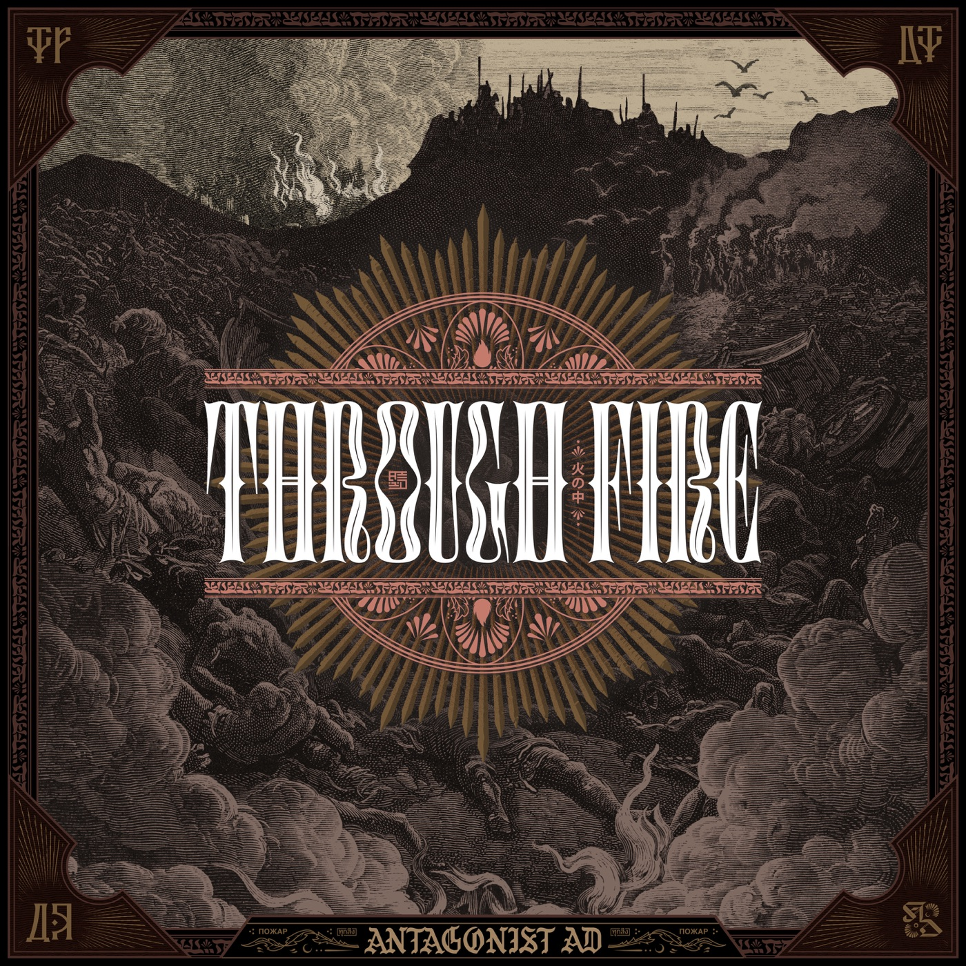 Antagonist A.D - Through Fire [EP] (2020)