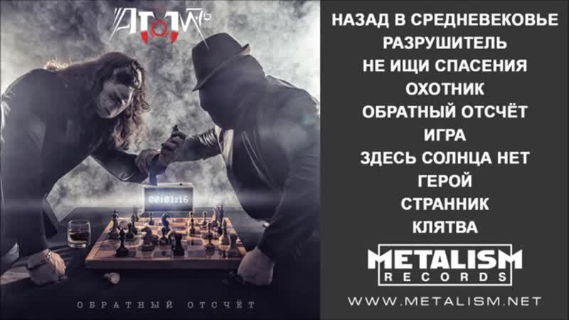 АТОМ-76 альбом Обратный отсчет