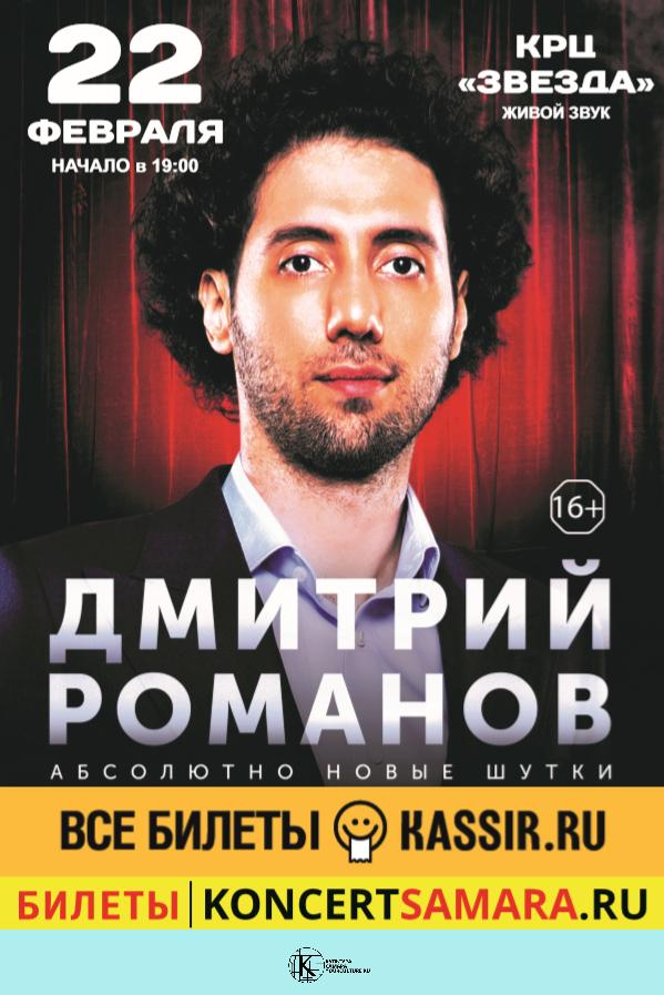 Stand Up шоу Дмитрий Романов