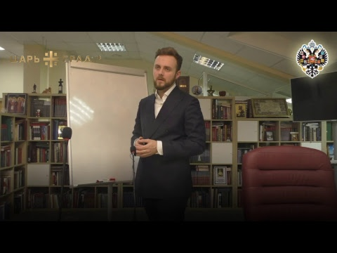 Курс лекций Русский взгляд на политику с ведущим телеканала Царьград Андреем Афанасьевым