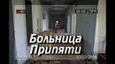 Медсанчасть №126 главный корпус, Прогулка по Припяти с Полесскими, часть 1