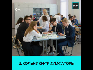 Московские школьники заняли первое место в Олимпиаде мегаполисов  Москва 24