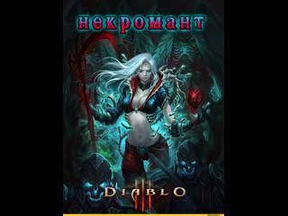 Diablo 3 - new retro wave некромант)