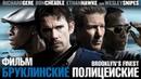 Бруклинские полицейские /Brooklyn's Finest/ Смотреть весь фильм HD