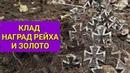 Клад железных крестов рейха и золотые монеты
