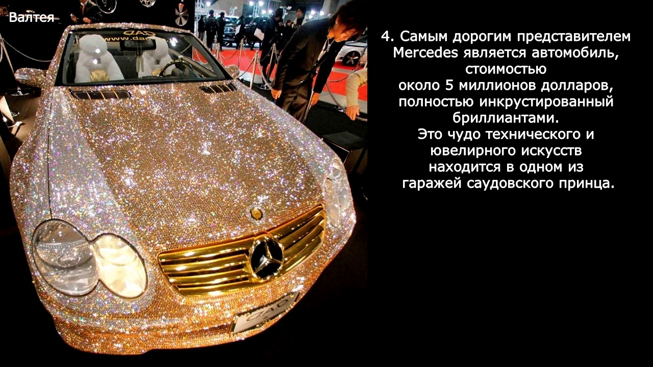ТОП-11 интересных фактов о Мерседесе. / Интересные факты о автомобилях. ( фото, видео) DJnU6VHg1Kg