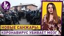 Бунт из за коронавируса день позора в Новых Санжарах 162 Влог Армины