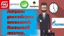 Акции российских компаний прогноз по волнам Эллиотта
