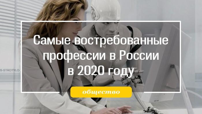 Список востребованных профессий и отраслей в России 2020, изображение №1