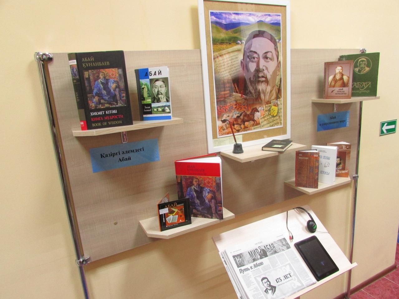 «Абай – в современном мире» – мини-выставка в музее