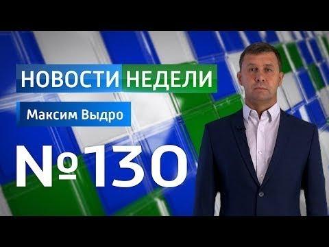 Новости недели SKY WAY CAPITAL 130 выпуск