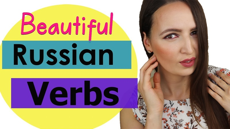 20 Beautiful Russian verbs with meaningful examples