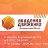 Медицинский Центр Академия Движения в Иркутске