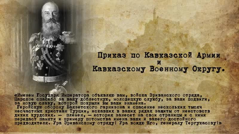 Русско турецкая война Оборона крепости Баязет