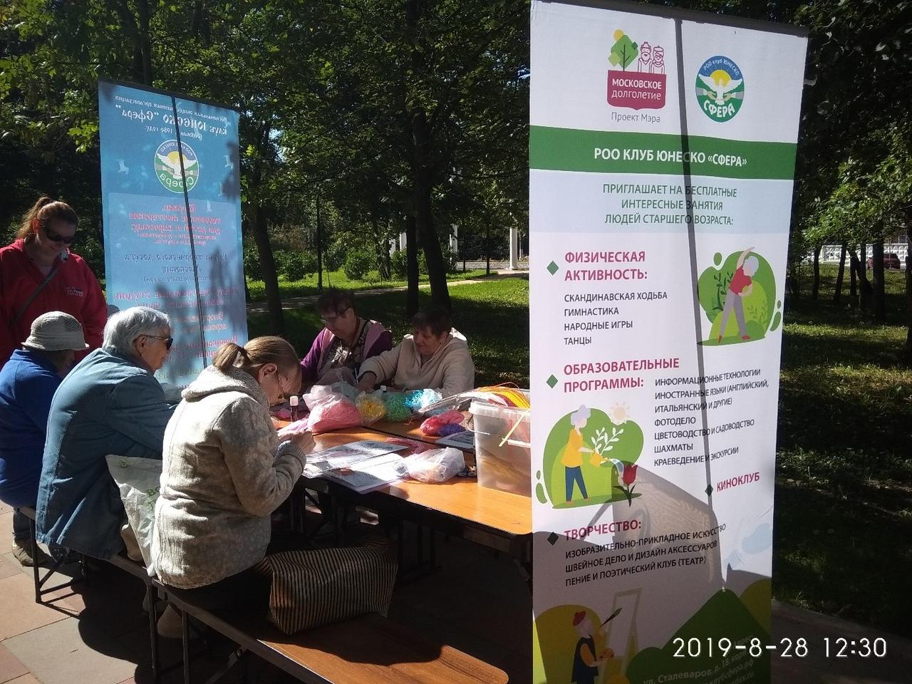 мероприятие в Ивановском лесопарке