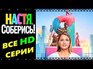 НАСТЯ, СОБЕРИСЬ! Смотрите серии сериала с Любовью Аксеновой, в голове которой уживаются 5 личностей