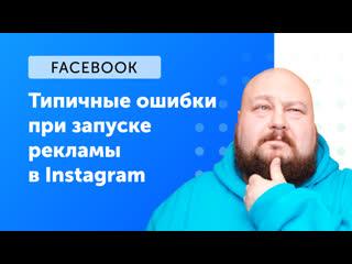 eLama: Типичные ошибки при запуске рекламы в Instagram от