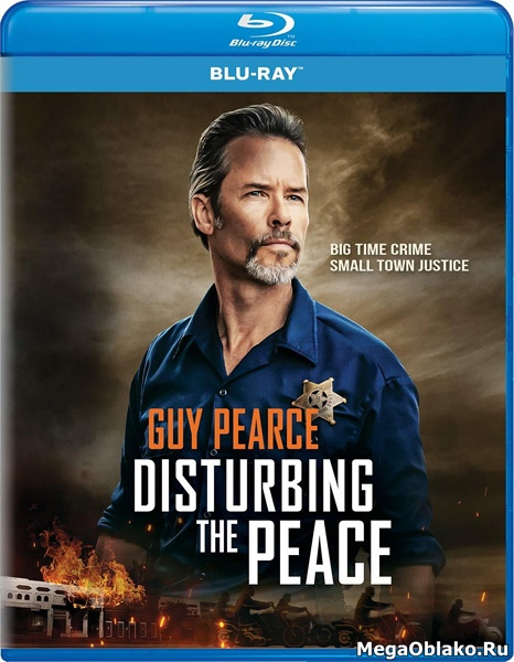 Последняя пуля / Disturbing the Peace (2020/BDRip/HDRip)