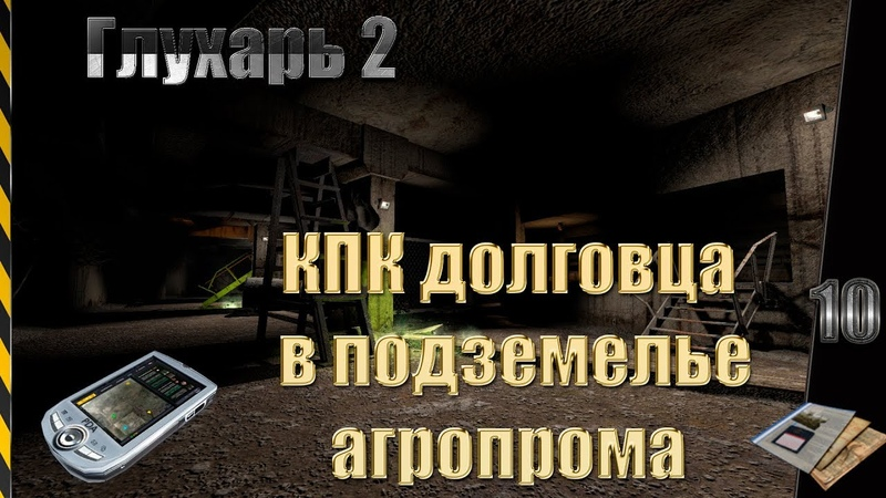 ПРОХОЖДЕНИЕ S.T.A.L.K.E.R.Глухарь 2 возвращение в бар КПК долговца в подземелье агропрома 10