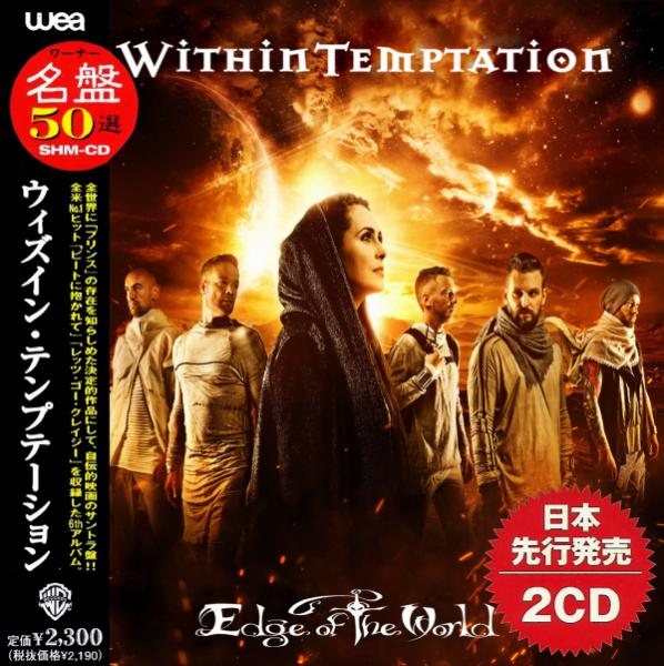 Within Temptation - Edge Of The World (Compilation) (Japanese Edition)